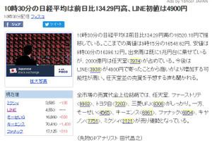 Line_hatsune